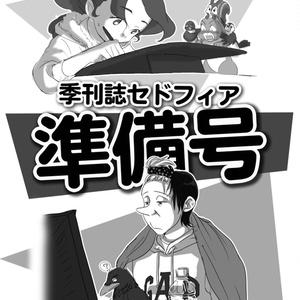 季刊誌セドフィア 準備号