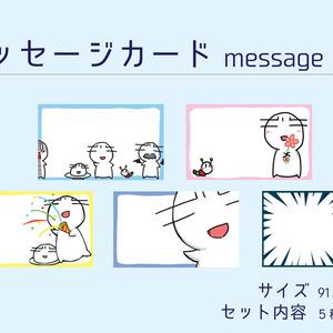 メッセージカードセット