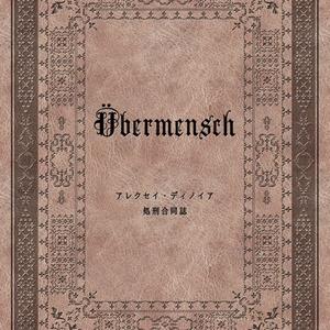 Ubermensch ~アレクセイ・ディノイア処刑合同誌~