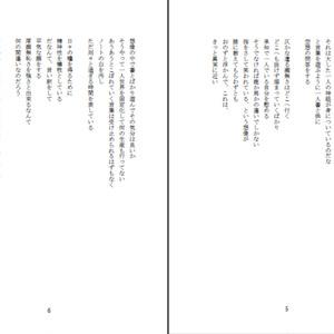 詩集「灰と共に体」