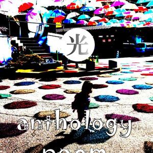 アンソロジー詩集「光」