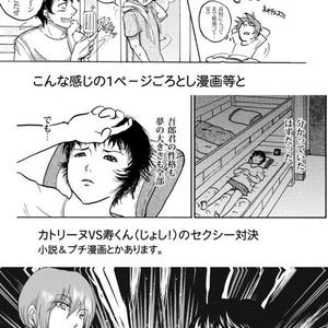 ゴロー君とトキドキいっしょ!!!