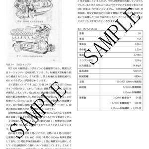 中国戦車開発史(仮)