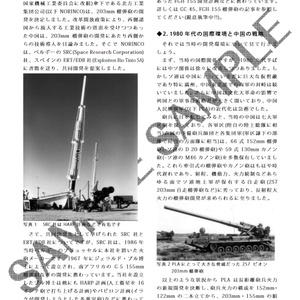 中国火砲開発史(仮-1)