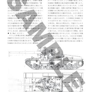 大祖国戦争の赤軍戦車砲9下