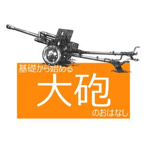 基礎から始める大砲のおはなし