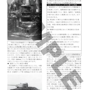 大祖国戦争の赤軍戦車砲10