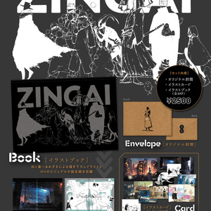 [3月上旬発送予定]ZINGAI[Eve Illustration Book]