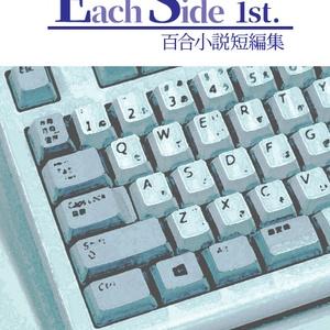 Each Side 1st. 百合小説短編集