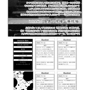 インセイン シナリオ「怪異の現場~廃校編」