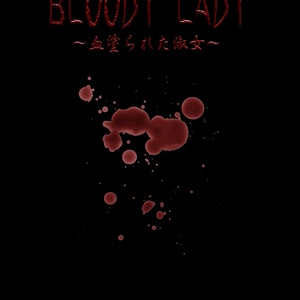 インセイン シナリオ集「BLOODY LADY ~血塗られた淑女~」