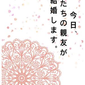 アルジャン小説【今日、僕たちの親友が結婚します】ウエディングプランナーアルミン×ドレスデザイナージャン
