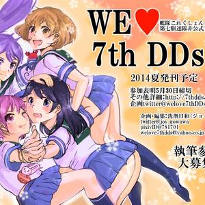 【無料配布】第七駆逐隊アンソロジーチラシ