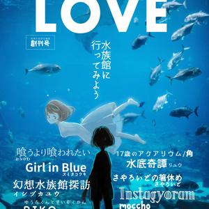 別冊LOVE(創刊号)