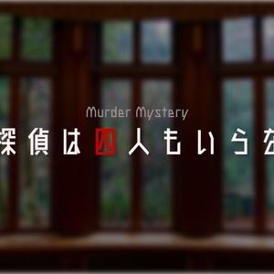 マーダーミステリー「名探偵は四人もいらない」