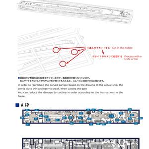 【組立説明書】1/700 イタリア海軍 ダルド級駆逐艦 サエッタ