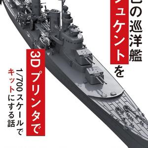 イタリア艦船に恋して vol.3 空色の巡洋艦 タシュケント