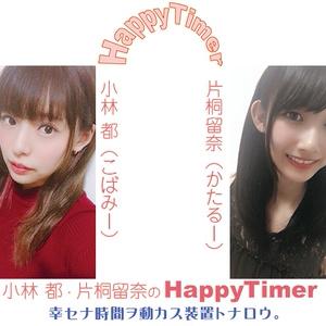 HappyTimer 第1号