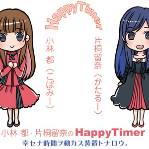 HappyTimer 第2号