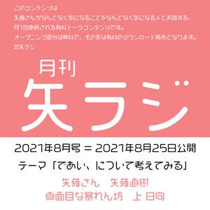 月刊矢ラジ 2021年8月号
