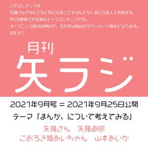月刊矢ラジ 2021年9月号