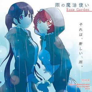 「雨の魔法使い Rose Garden」第1話(期間限定無料公開版)