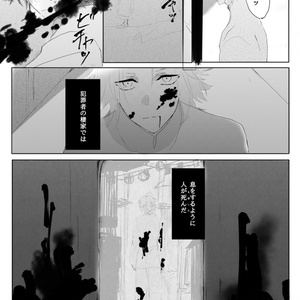 囚われあいの円舞曲