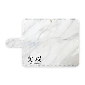 【通販限定】定礎手帳型スマホケース