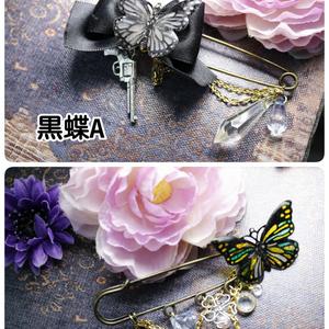 黒蝶のサイケデリカイメージのストールピン