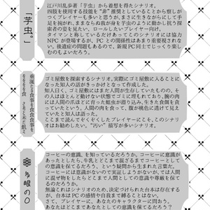 【C96新刊・CoC】ꙮ-多眼のO-【高後遺症シナリオ集】
