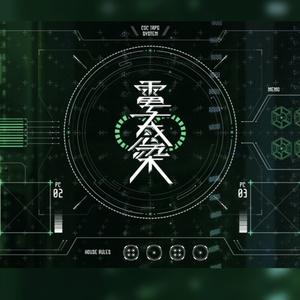 CoC6版用シナリオ『電子∞感染』ココフォリア部屋素材