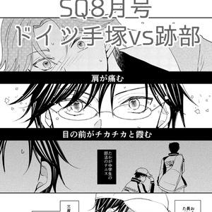 平成塚跡ちゃんまとめブック