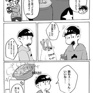 YAMINABE〜仁義なき六つ子の戦い〜