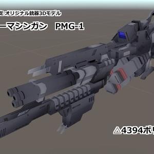 パルサーマシンガンPMG-1[VRChat向け3Dモデル]
