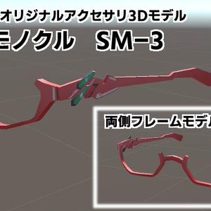 スマートモノクルSM-3[VRChat向け3Dモデル]