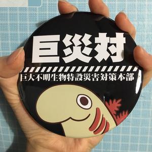 【100mm】蒲田くん缶バッジ【巨災対】