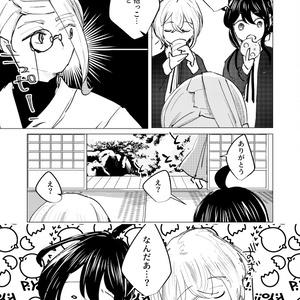 巴形薙刀はお姫様抱っこがしてみたい!