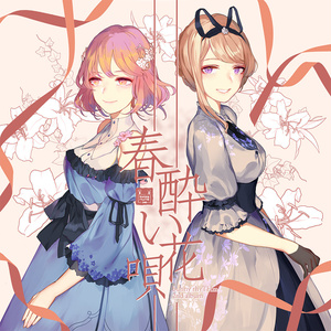 春酔い花唄
