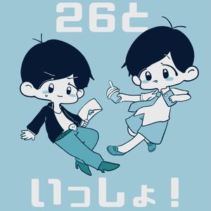 26といっしょ!