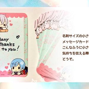 一期一振&鶴丸国永のミニメッセージカード
