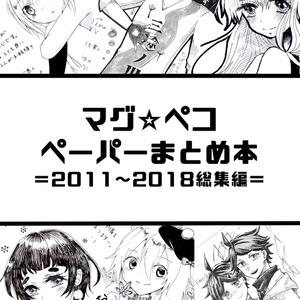 マグ☆ペコペーパーまとめ本