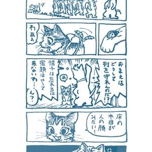 描き猫 〜カキネコ〜