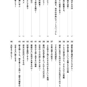 マンガ千本ノック! 〜創作奥義心得帳〜
