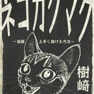 ネコカクマク 〜猫画上手く描ける方法〜