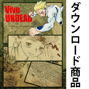 Vivo UNDEAD【ダウンロード販売】