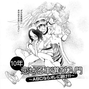 10年恋する車選び〜ABCならオレに訊け!〜