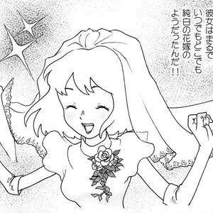 10年恋せる車選び入門〜漫画家初恋物語〜