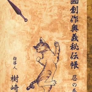 漫画創作奥義秘伝帳 忍の巻