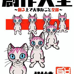 Ultimate Manga Philosophy 創作大全 〜創る上で大事なこと全部〜