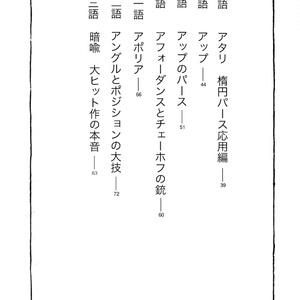 マンガの必殺技辞典 「あ」行編